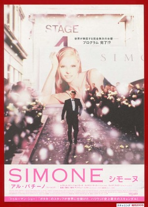 SIMONE シモーヌ