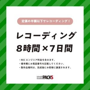 レコーディング8時間×7日間【REC事業部】
