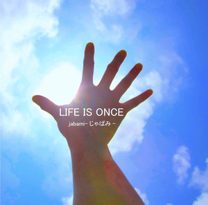 【CD送料込み】1stアルバム『LIFE IS ONCE』