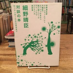 細野晴臣 対談の本 ロックンロールから枝豆まで