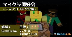 (会員様専用)2/9マイクラ同好会-コマンドブロック編-