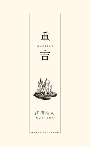 重吉[江田浩司/著]