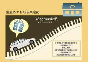 齋藤めぐむの音楽宅配MegMusic便(メグミュージック便)
