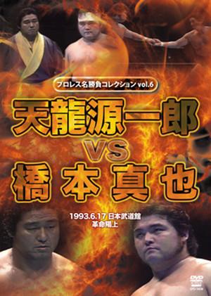 WAR プロレス名勝負コレクション vol.6 天龍源一郎vs橋本真也