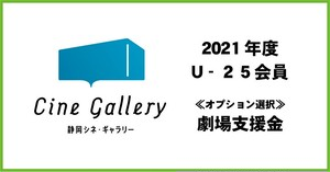【U-25会員】*5/9(日)23:59締切