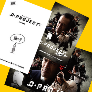 [3点セット] Dプロジェクト第三弾 オザワ総理編