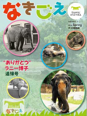 天王寺動物園情報誌~なきごえ~2018年4月「春号」