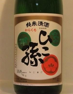 ひこ孫 純米 1.8L