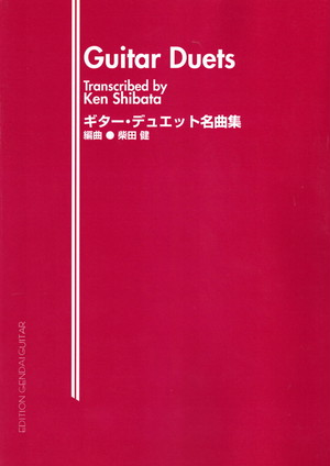 S21i91 Guitar Duets(Guitar/Johann S. Bach, S. Myers, C. Frank, C. Debussy, E. Granados, Johann S. Bach /Full Score)