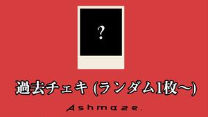 Ashmaze. 過去チェキ(1枚〜ランダム)