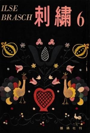 昭和レトロ! イルゼ・ブラッシ 刺繍6 (雄鶏社 昭和37年)