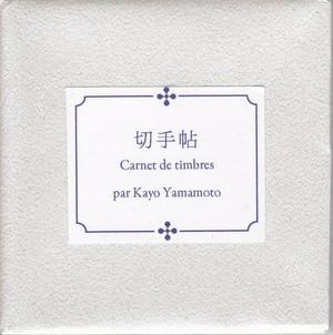 切手帖 Carnet de timbres/山本佳世