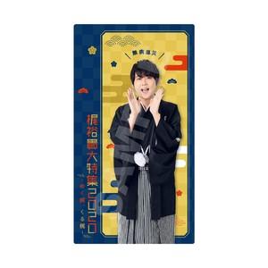 梶裕貴大特集2020 マスクケース