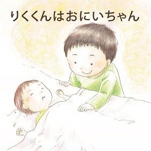 【出産祝い】りくくんはおにいちゃん