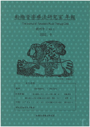 H06i92-1 The Journal of Funabashi Music Therapy Clinic vol.1 2002,9(N. HAMATANI /Books)