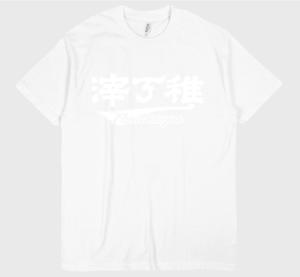 滓丁稚 WHITE × WHITE