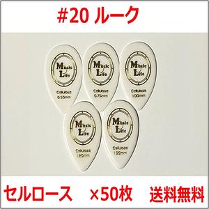 【ルーク】#20 セルロース ピック ×50枚 MLピック【送料込み】