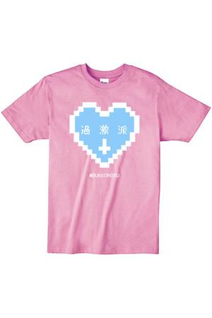「過激派」Big  T-shirts (Pink)