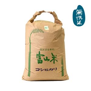 新米!有機JAS認証「和田米」(無洗米・30kg) 平成29年富山県産 コシヒカリ