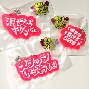 【受注商品】手書きPOP風キーホルダー