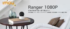 IMOU<Ranger 1080P>【屋内パン・チルトモデル】