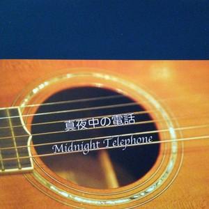 【CD-R】 真夜中の電話/Midnight Telephone