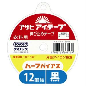 アサヒ アイテープ・ハーフバイアス・12mm幅・黒【伸びどめテープ】