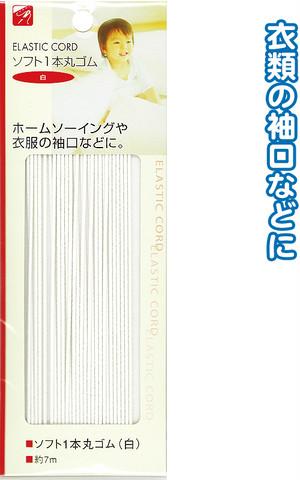 【まとめ買い=12個単位】でご注文下さい!(23-072)ソフト1本丸ゴム(白)7m