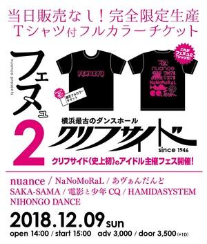 【SALE】フェヌュT 2nd