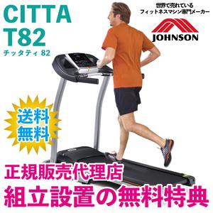 【送料無料&組立設置サービス】Citta T82(チッタティ82)ランニングマシン/ルームランナー | ジョンソンヘルステック