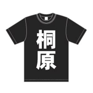 「桐原季子」お名前Tシャツセット