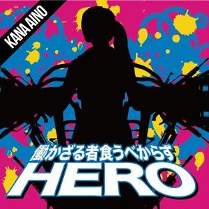 【CDシングル】働かざる者食うべからずHERO【サイン入り・送料込】