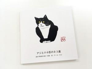 「アジと八十匹のネコ達」展 図録