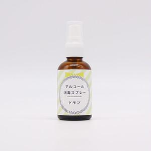 【レモン】アルコール消毒スプレー