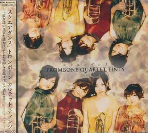 CD スクエアダンス <Trombone Quartet TINTS>