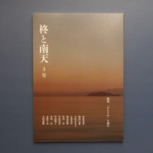 短歌同人誌『柊と南天』第3号/2020年発行