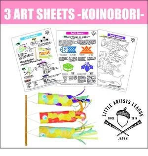 """ART SHEETS """"KOINOBORI"""""""