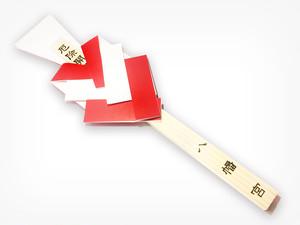 八幡宮 紅白御幣(魔除けの御幣)