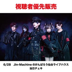 【Jin-Machine】視聴者優先販売 6/28「Jin-Machineのがんばろう仙台ライブハウス」チェキ