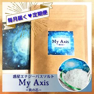【毎月定期便】惑星エナジーバスソルト『MyAxis-真の芯-』満月ブレンド