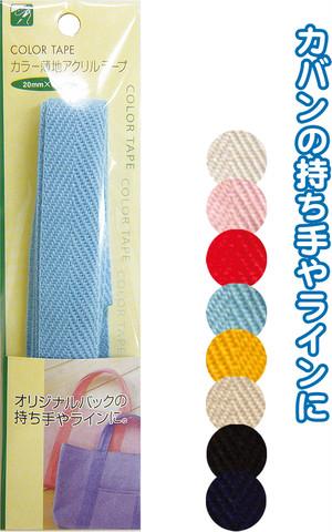 【まとめ買い=12個単位】でご注文下さい!(23-112)カラー薄地アクリルテープ(20mm×1.5m)