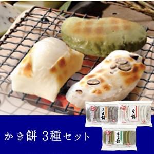 生かき餅(3種セット)