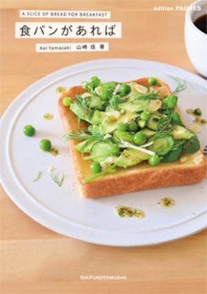 『食パンがあれば』 山崎佳 著