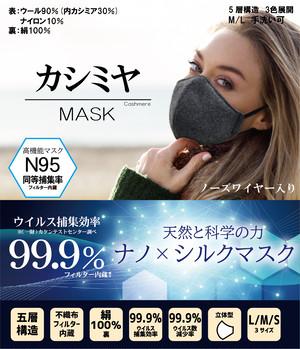 ☆高機能ナノマスク☆『カシミヤ×ナノ×シルクマスク』