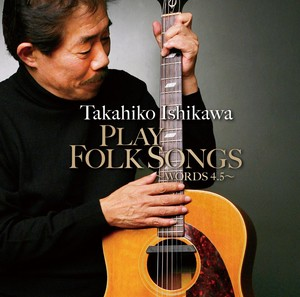 【CD】PLAY FOLK SONGS ~WORDS 4.5 ~ / 石川鷹彦