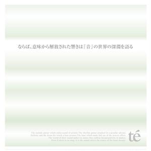 【te'】CD ならば、意味から解放された響きは『音』の世界の深淵を語る。