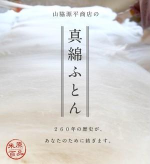 送料無料 日本製掛け布団 山脇源平商店の真綿布団 綿ガーゼ生地1.0kg