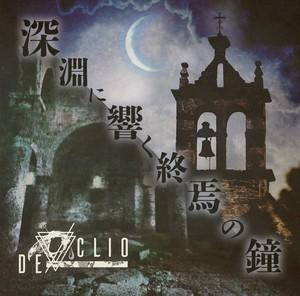 2nd Single「深淵に響く終焉の鐘」 ※通販限定特典付き