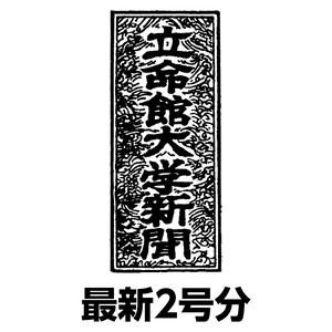 「立命館大学新聞」最新2号分
