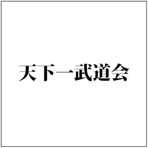 LIVE DVD「天下一武道会」